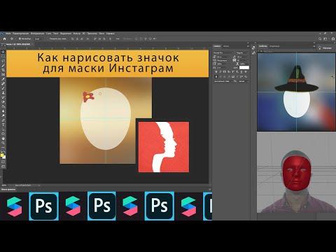 Как нарисовать значок / иконку для маски Инстаграм - Spark AR / Photoshop