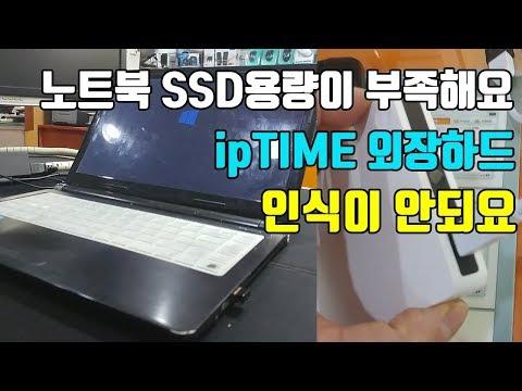 컴퓨터 수리 노트북 SSD 256G 교체해주세요, 노트북 SSD 교체, 외장하드 인식이 안되요