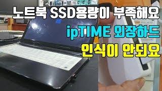컴퓨터 수리 노트북 SSD 256G 교체해주세요, 노트…