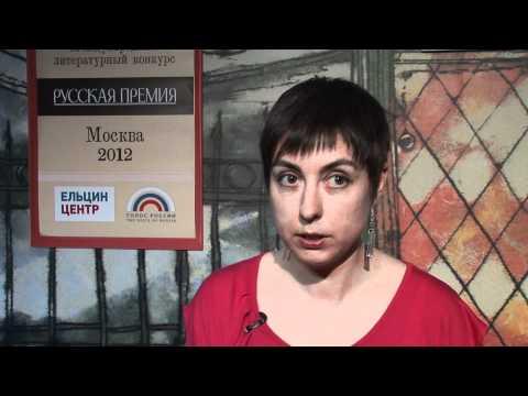 Русская премия .
