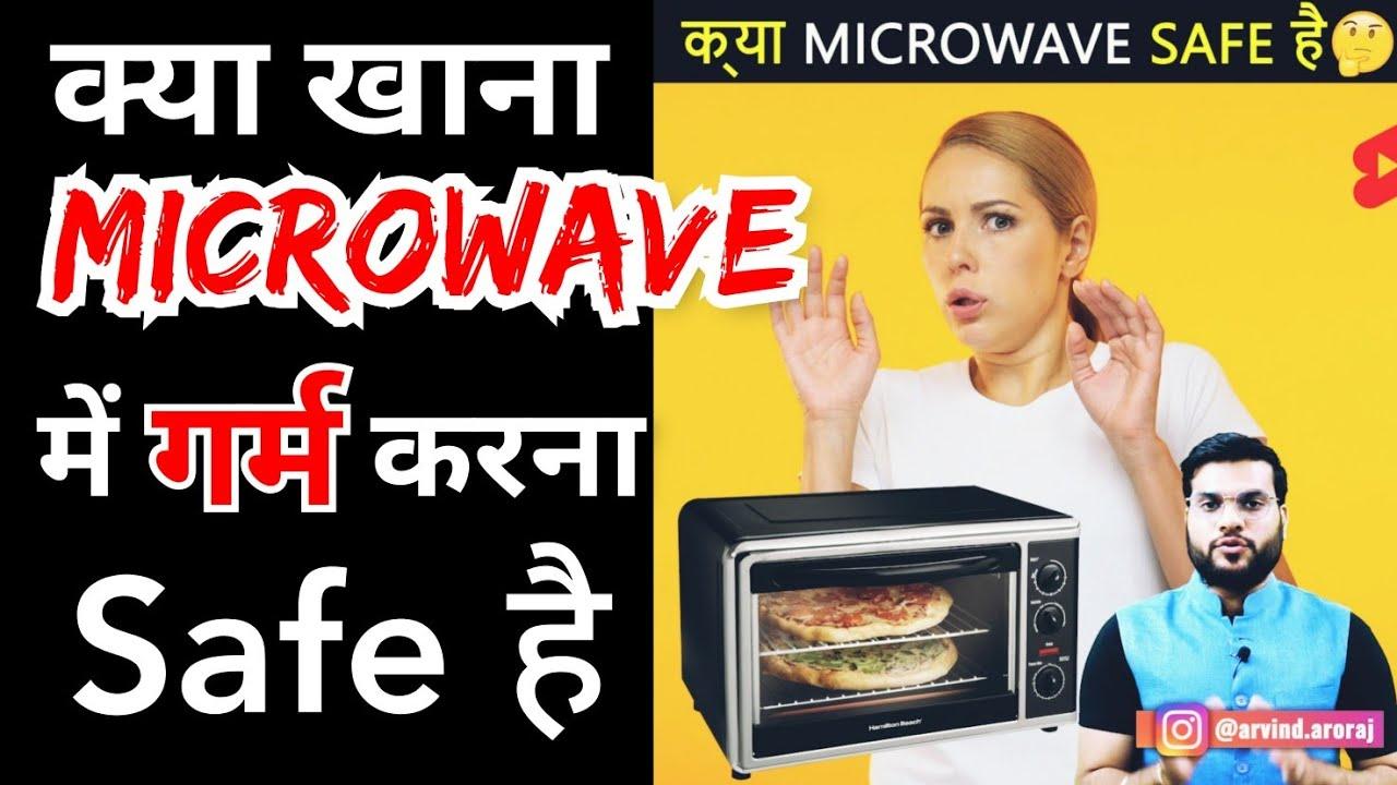 क्या Microwave Safe है 😨🤔 #shorts #backtobasics by #arvind_arora