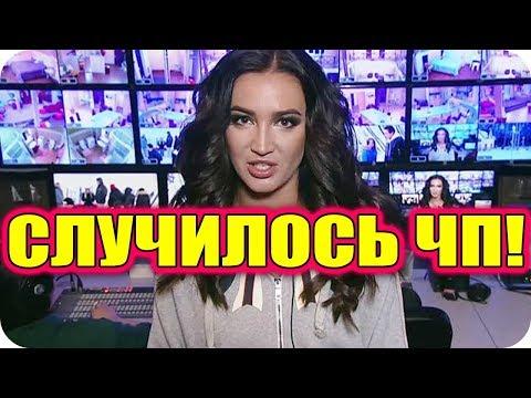 ДОМ 2 СВЕЖИЕ НОВОСТИ раньше эфира! 20 августа 2018 (20.08.2018)