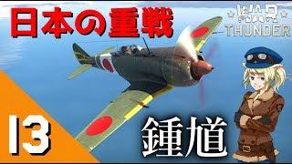 [War Thunder] ウォーサンダーRB実況 #13 Ki-44-Ⅱ hei 鍾馗