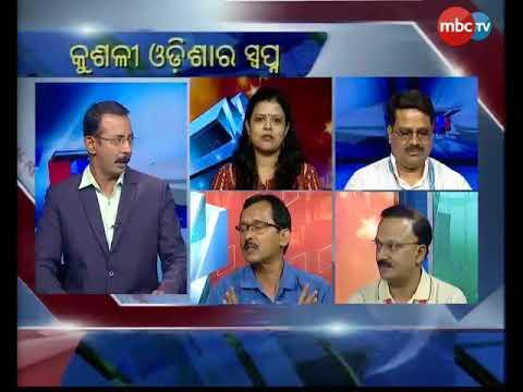"Views Tonight: ""କୁଶଳୀ ଓଡିଶାର ସ୍ଵପ୍ନ"" | Debate | Panel Discussion | MBCTV"