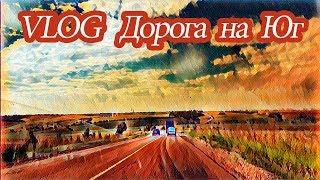 Дорога на Юг на машине в Краснодар с детьми | ВЛОГ | Irina Matvey