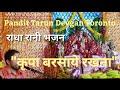 Shri Radha Bhajan quotkripa barsaye rakhnaquot Pandit Tarun Devgan Toronto 1 4168387731