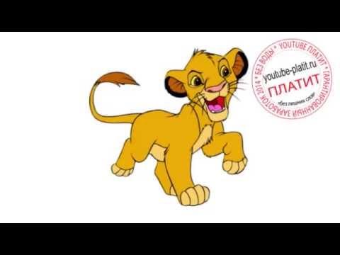 Мультфильм король лев смотреть онлайн  Как легко нарисовать карандашом короля льва видео