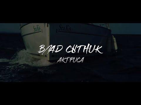 Влад Сытник - Актриса