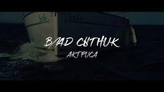 Влад Сытник - Актриса  (Official Video)