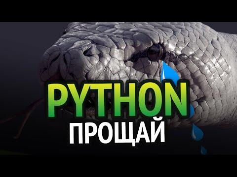 Конец поддержки Python в 2020 | Что дальше?