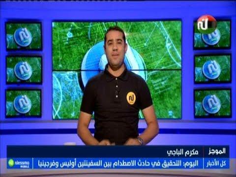 أهم أخبار الرياضة الساعة 12:00 ليوم الإربعاء 17 أكتوبر 2018 - قناة نسمة
