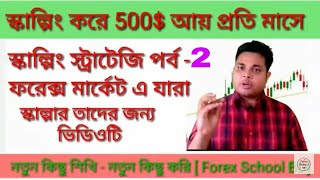 Scalping Strategy on Forex | Earn 500$ monthly from Forex Trading | part 2 | Forex School BD