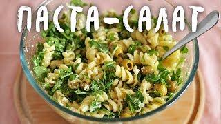 Два рецепта паста-салата: с рукколой и тофу и в итальянском стиле (веган)