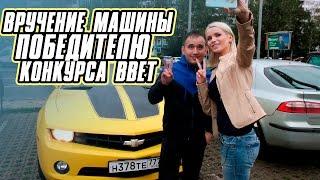 Вручение Chevrolet Camaro Победителю Конкурса Bbet