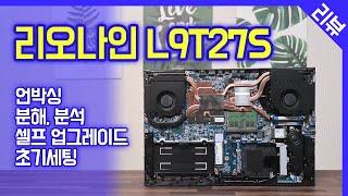 주연테크 리오나인 L9T27S / 언박싱, 분해, 분석…