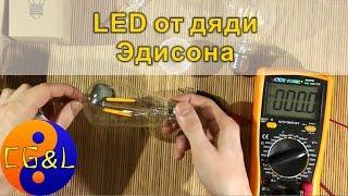 Filament LED лампочки от дяди Эдисона(В этом видео мы рассмотрим крутейшие светодиодные filament лампы, выполненные в старинном, ретро или винтажном..., 2015-04-26T09:09:43.000Z)