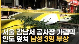 서울 강남서 공사장 가림막 인도 덮쳐 남성 3명 부상 …