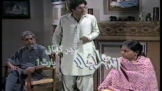 Download Andhera Ujala | Ghar kahani | Part 1 | Classic TV Serial | Irfan Khoosat | Qavi Khan | Jamil Fakhri MP3 song and Music Video