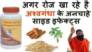 अश्वगंधा के साइड इफेक्ट  ashwagandha Side Effects in hindi