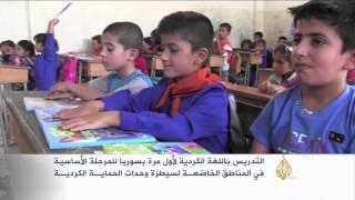 جدل بشأن تدريس اللغة الكردية في سوريا