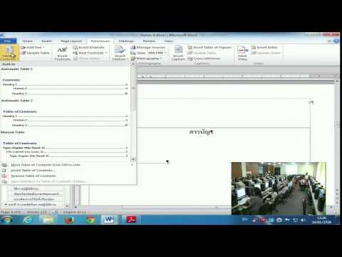 การเขียนคู่มือการปฏิบัติงานด้วย Microsoft Word ตอน การสร้างสารบัญอัตโนมัติ