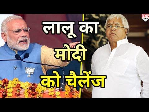Lalu Yadav का Modi को Challenge, Lok Sabha भंग कर फिर चुनाव कराओ