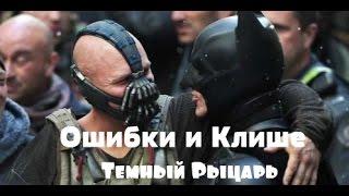 Ляпы и Клише Фильма Темный рыцарь Возрождение Легенды #1