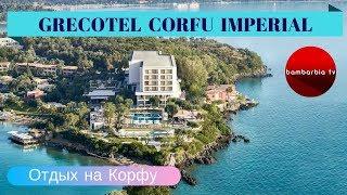 ГРЕЦИЯ. Grecotel Corfu Imperial Exclusive Resort 5* - обзор отеля на острове Корфу