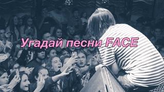 НА СКОЛЬКО ТЫ ЗНАЕШЬ ПЕСНИ FACE?