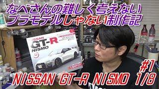 #1 NISSAN GT-R NISMO 1/8 なべさんの難しく考えないプラモデル制作記(ニッサン R35 ニスモ ディアゴスティーニ)