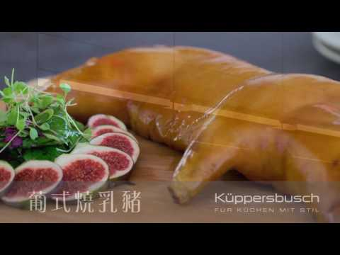 Kuppersbusch Cooking Video – 葡式燒乳豬
