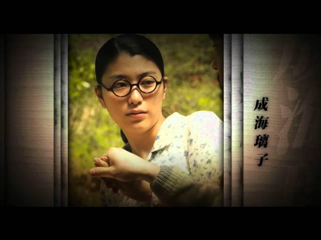 映画『BUNGO~ささやかな欲望~』予告編