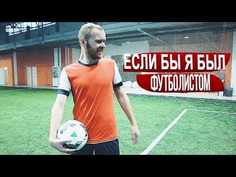 Если бы я был футболистом