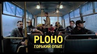 Смотреть клип Ploho - Горький Опыт