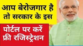 700000 लोगों ने पाई नौकरी | Free Government Job Registration Online in Hindi