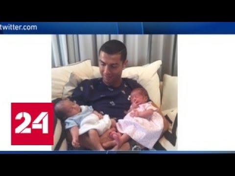 Криштиану Роналду выложил в Instagram фотографии своих новорожденных близнецов