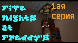 - Minecraft сериал Five nights at Freddy s 1ая серия