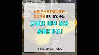 온수역자동차운전전문학원/ 간단한 내부 세차 하는 방법!