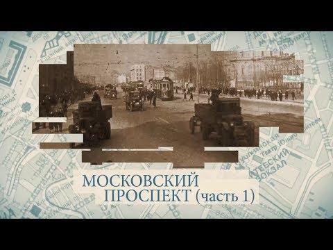Малые родины большого Петербурга. Московский проспект часть 1
