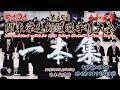 【厳選】#101【一本集】令和元年第65回関東学生剣道選手権大会【ippon omnibus】NEW