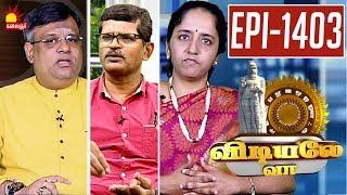 Vidiyale Vaa 12-11-2018 Kalaignar tv Show-Episode 1403