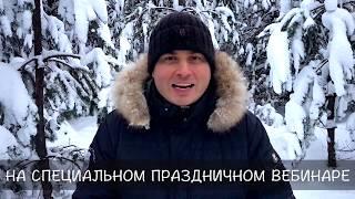 Праздничный вебинар в честь 45-летия Николая Латанского!