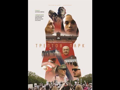 Трептов Парк (2015) Treptower Park - Лучший документальный фильм II к/ф (2015-2016)