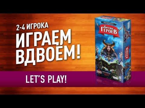 Настольная игра «БИТВЫ ГЕРОЕВ»: ИГРАЕМ! // Let's Play