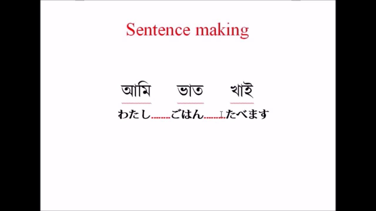 Lesson 1 Japanese