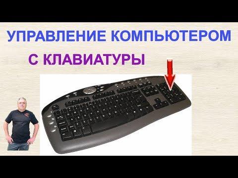 Как нажать правую кнопку мыши на клавиатуре