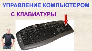как пользоваться компьютером без мышки  Горячие клавиши  Видеоурок