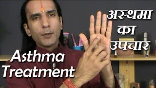 Asthma Treatment - Learn Quick and Easy Asthma Treatment (Hindi) Without Medicine By Sachin Goyal
