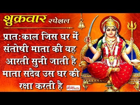 Video - Jai santoshi maa
