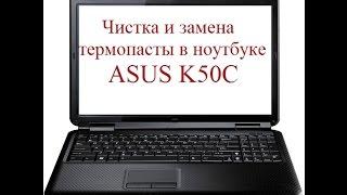 Как разобрать, почистить и заменить термопасту в ноутбуке ASUS K50C(В этом видео показан процесс разборки ноутбука ASUS K50С для последующей чистки и замены термопасты...., 2014-11-19T15:39:55.000Z)
